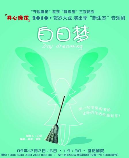 资料:开心麻花话剧-《白日梦》