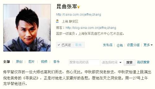 昆曲艺术家教育家倪传钺逝世享年103岁