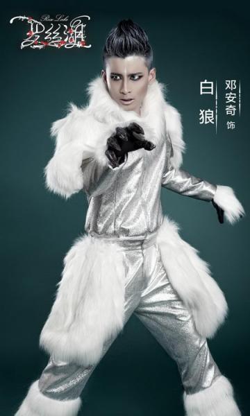 白狼(邓安奇饰)