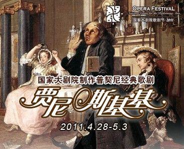 一生的唯一_资料:2011大剧院歌剧节--歌剧《贾尼-斯基基》