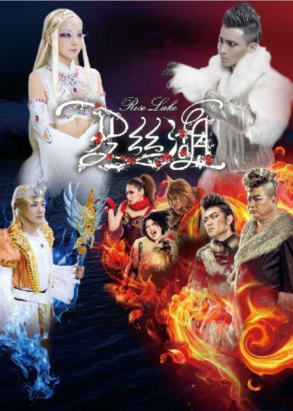 歌舞音乐剧《罗丝湖》海报