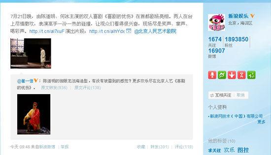 微博网友转发评论
