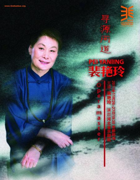 《寻源问道・裴艳玲》戏曲专场演出