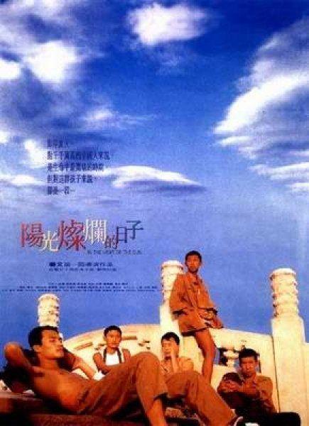 刘晓庆身任监制的《阳光绚腐败的日儿子》