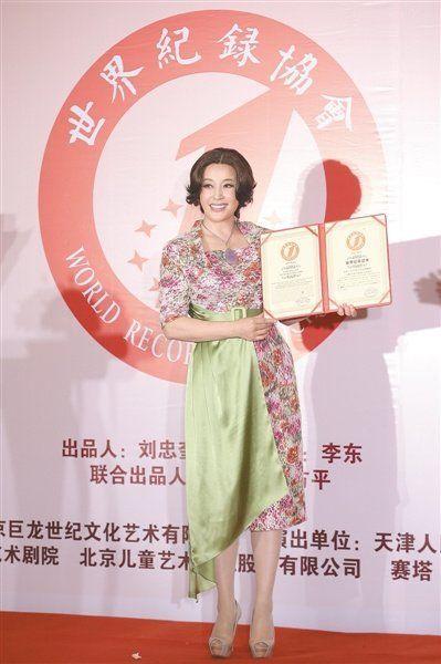 刘晓庆获世界记录