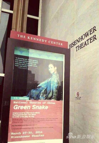 肯尼迪艺术中心《青蛇》海报