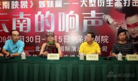 杨丽萍来京预热《响声》:安宁心态去聆听(图)