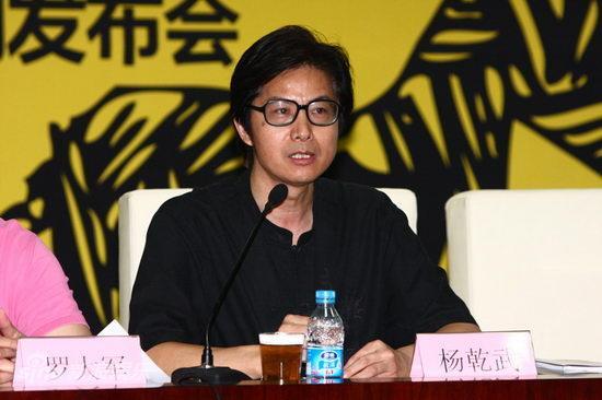 图文:青戏节发布会-戏剧家协会驻会副主席杨乾武
