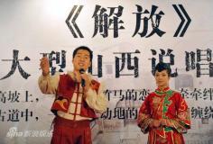 《解放》说唱揭秘会七夕节唱情歌跳小脚舞(图)