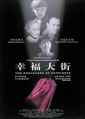荣信达荣誉出品-电影《红西服》(附图)