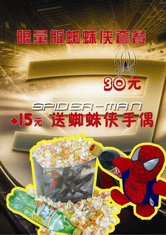 星美国际影城看《蜘蛛侠3》卖品部优惠活动(图)