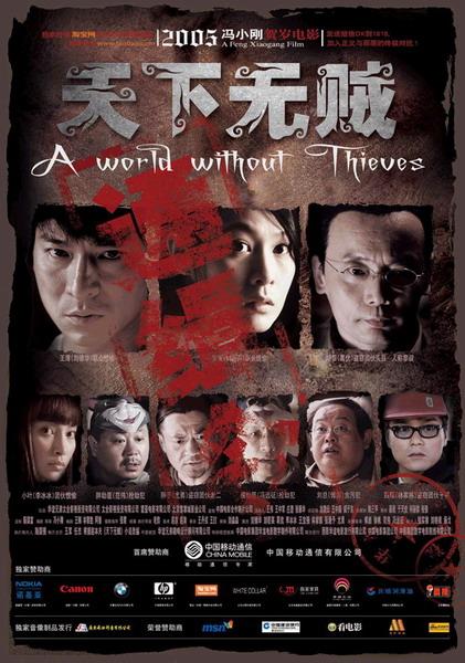冯小刚贺岁电影十年之十大关键词--经典台词