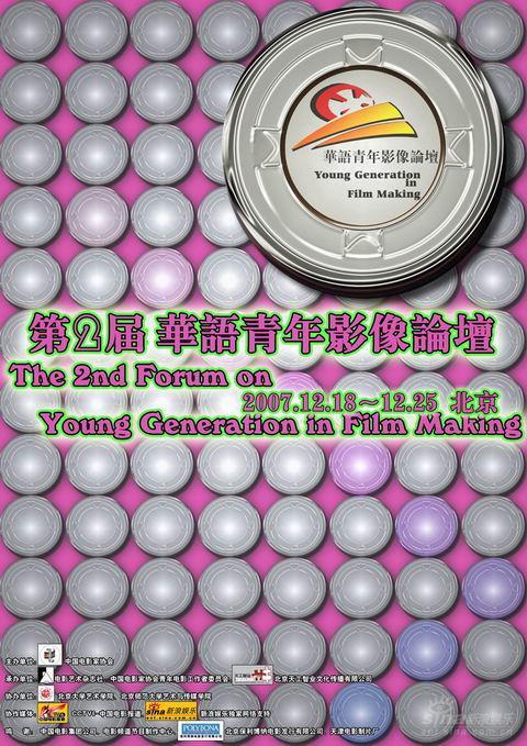 资料图片:第二届华语青年影像论坛海报