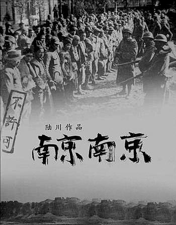 """""""南京大屠杀""""影视作品:《南京!南京!》"""
