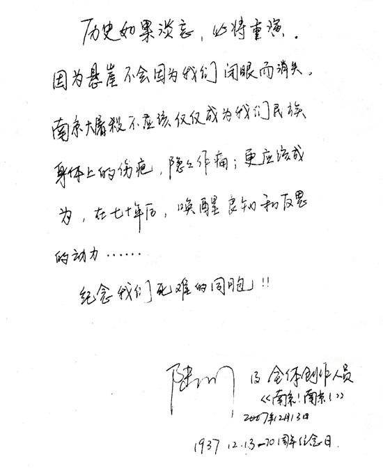 陆川手书缅怀历史电影频道直击拍摄现场(图)