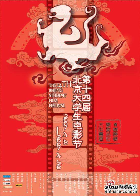 2007电影节盘点:第十四届北京大学生电影节