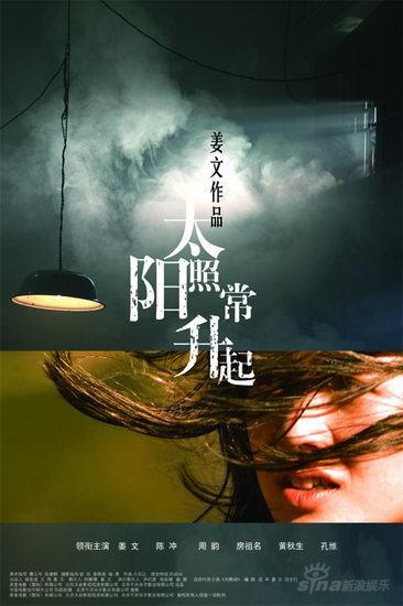 2007年度电影盘点导演篇姜文之阳光不再灿烂