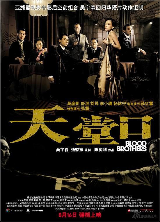 2007香港电影盘点票房篇:中小影片得与失(图)