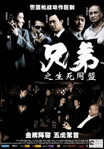 """2007香港电影盘点之花絮篇:""""双版本""""流行"""
