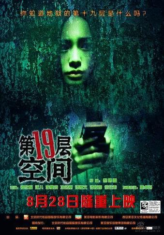 2007香港电影盘点之花絮篇:恐怖片新玩法(图)