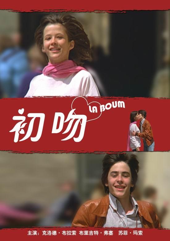苏菲-玛索成名作《初吻》(1月12日21:50)