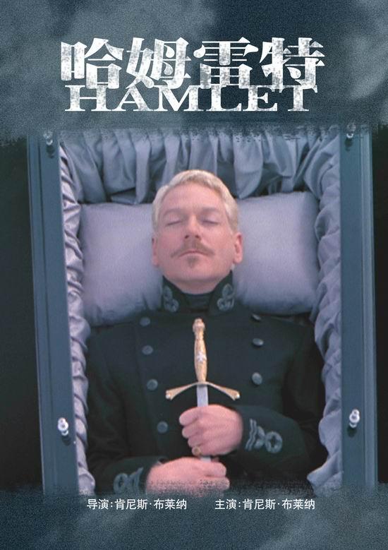 美国影片《哈姆雷特》(1月21日23:08)