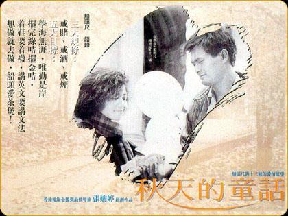 香港电影金像奖发展历程:探索发展(第7届)
