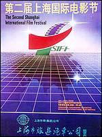 资料:第2届上海国际电影节回顾(附图)
