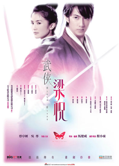 08下半年十大期待港片:《剑蝶》《女人不坏》