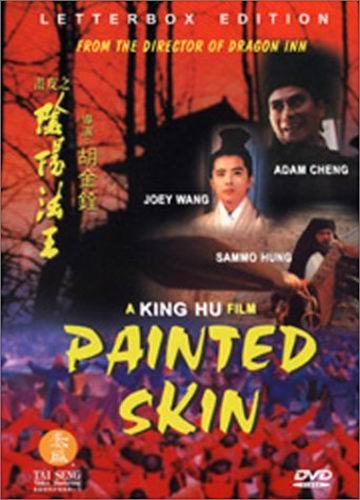 《画皮》的影视版本:1993年胡金铨导演版(图)