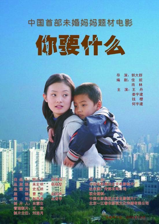 金鸡百花电影节新片展:《你要什么》