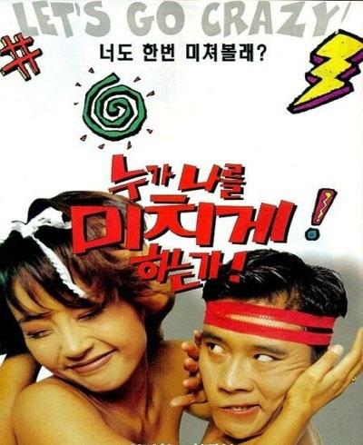 资料:电影《谁让我如此疯狂》(1995年)