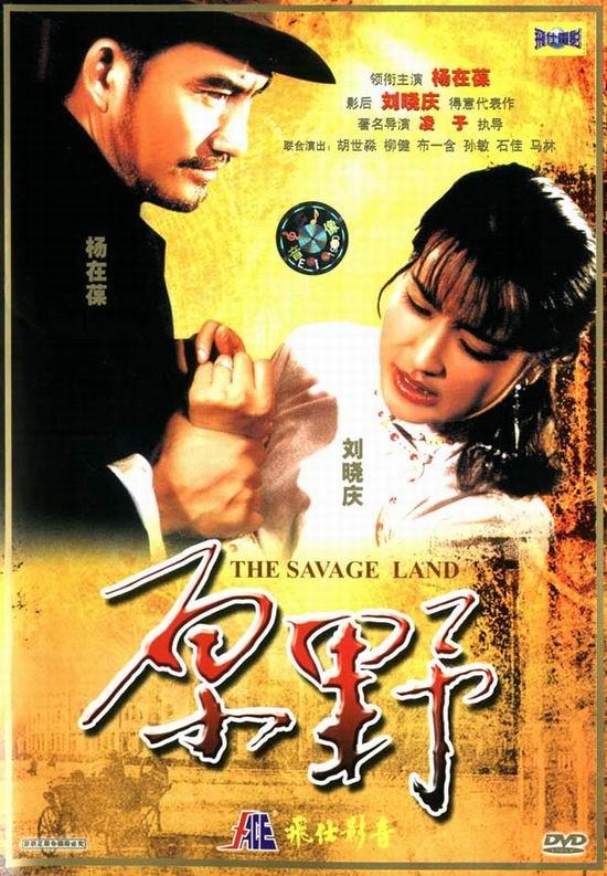 改革开放三十年经典电影:《原野》(1981)