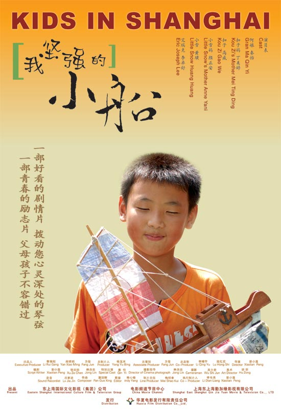 资料:华夏国产新片-《我坚强的小船》