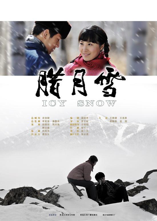 资料:华夏国产新片-《腊月雪》