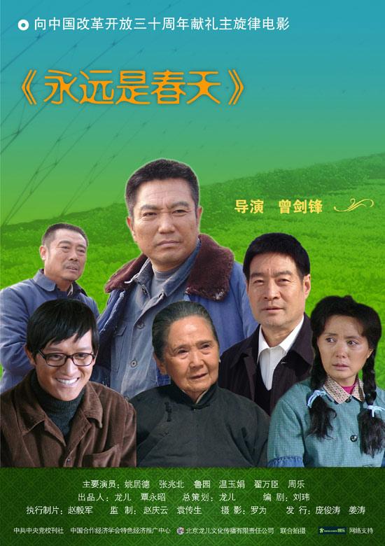 资料:华夏国产新片-《永远是春天》