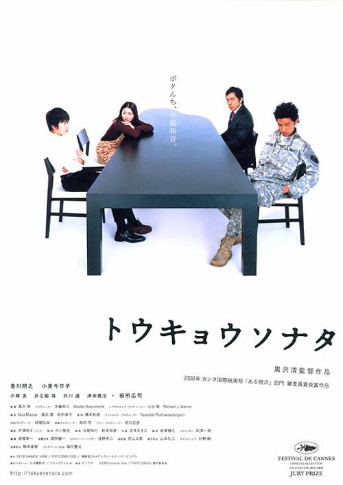 《东京奏鸣曲》08获奖新片.DVD中字