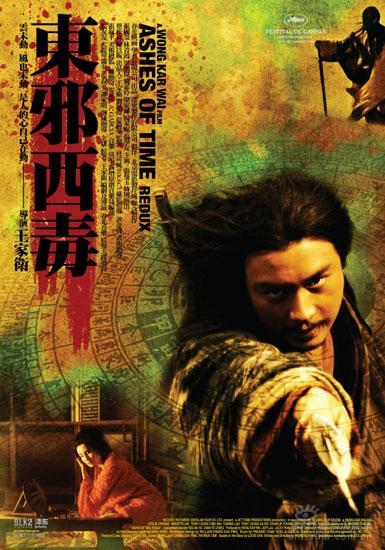 细数华语经典电影重映史:谁是大英雄?(组图)