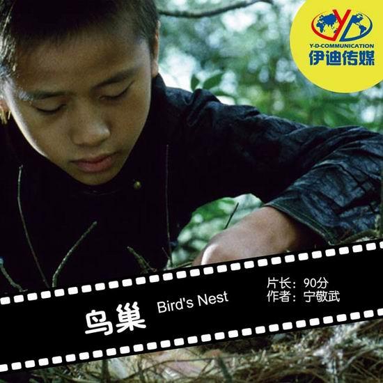 动物与自然电影周展映电影:《鸟巢》