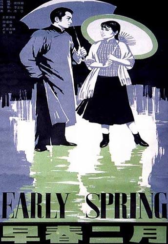 新中国成立六十周年优秀电影-《早春二月》