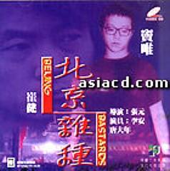 张元20年电影作品大盘点:《北京杂种》