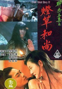 资料:成奎安电影作品《灯草和尚》(1992)