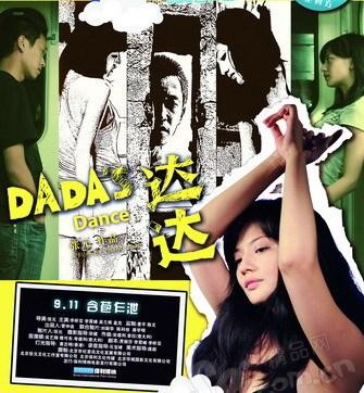 从《北京杂种》到《达达》:张元的脆弱与伤感
