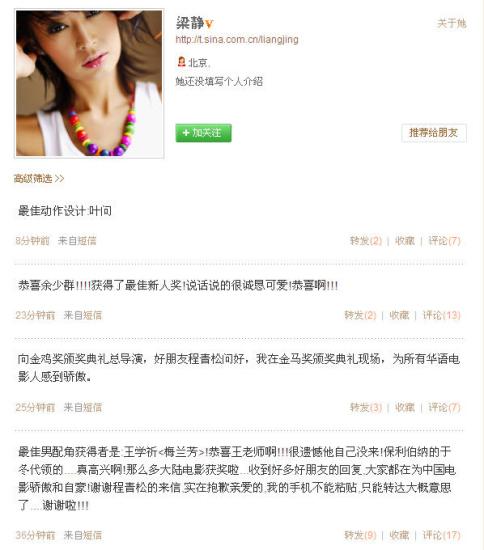 黄渤梁静颁奖礼席间不忘玩微博逗笑网友(图)