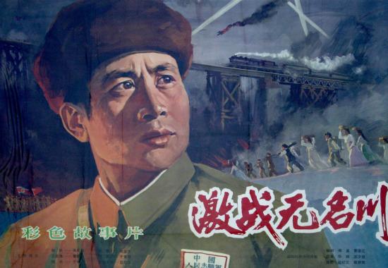 资料:黄宗江代表作品-激战无名川(1975)
