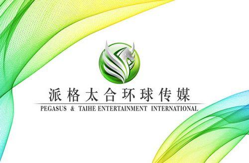 派格太合环球传媒官方网站