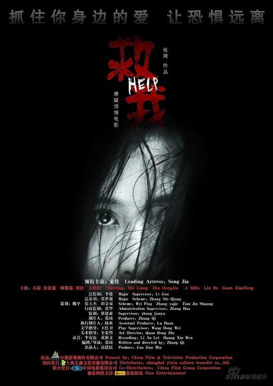 电影《救我》海报出炉小宋佳发丝凌乱脸色惨白