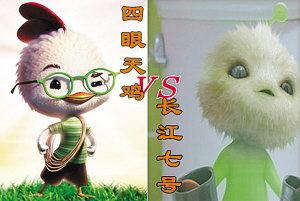 调查:长江7号太空狗与四眼天鸡谁更可爱?(图)