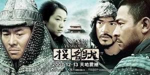 2007年香港电影综述:从龙头的葬礼到凤凰涅磐