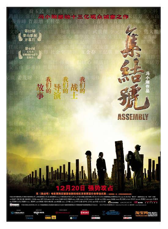 《集结号》受广电总局表扬上焦点访谈网友称奇
